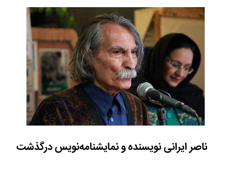 ناصر ایرانی نویسنده و نمایشنامهنویس درگذشت