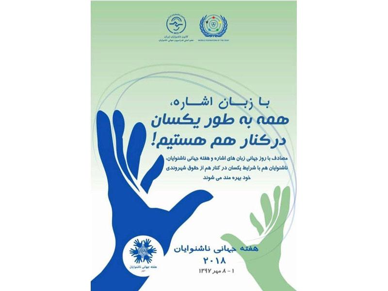 روز بینالمللی زبان اشاره و هفته بینالمللی ناشنوایان گرامی باد