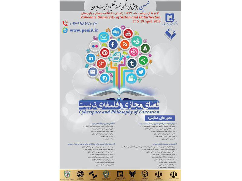 نهمین همایش ملی انجمن فلسفه تعلیم و تربیت ایران برگزار میشود