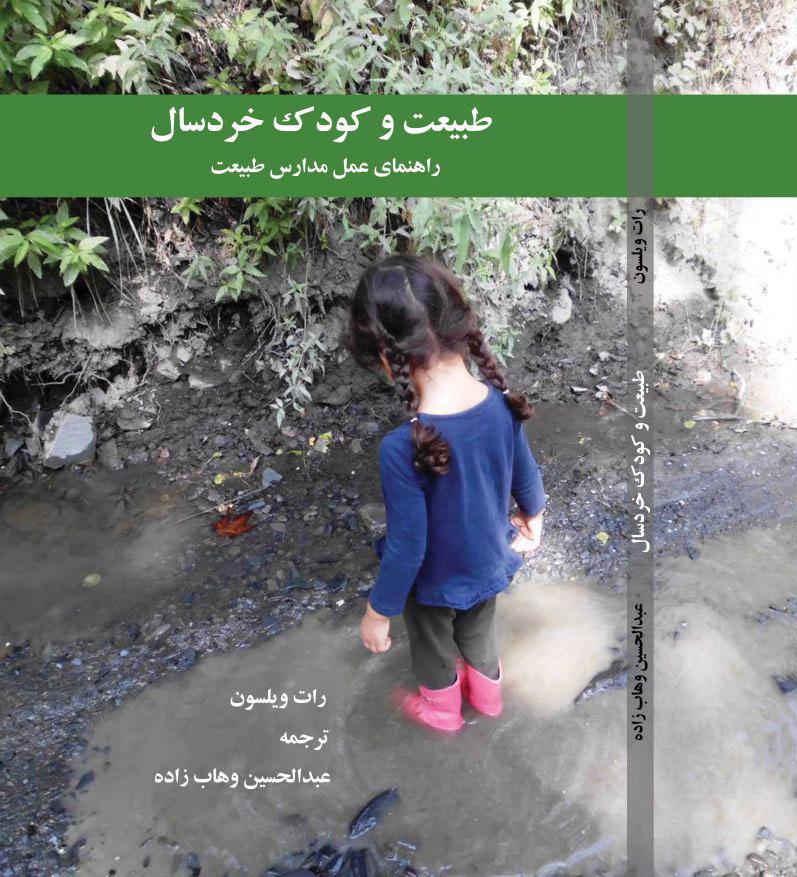 ارائه کتاب «طبیعت و کودک خردسال» در دومین همایش ملی کودک و طبیعت