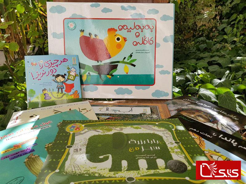 پیشنهاد کتابهایی با موضوع طبیعت و محیط زیست برای کودکان