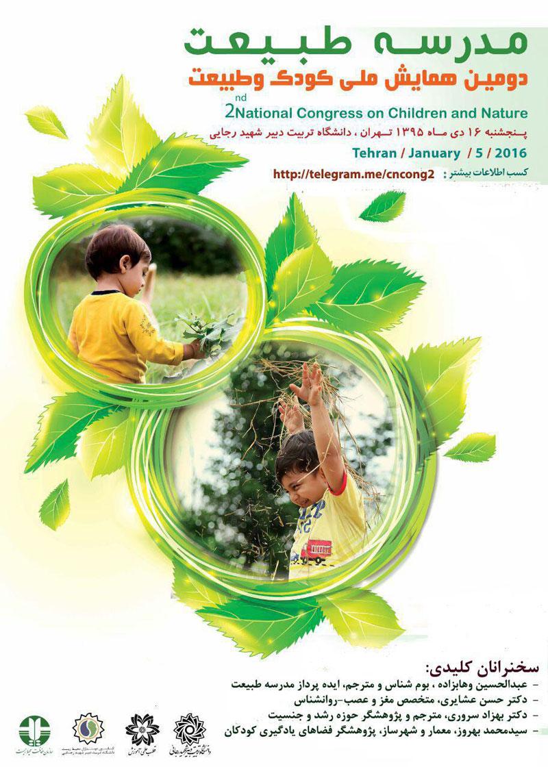 دومین همایش ملی کودک و طبیعت برگزار میشود