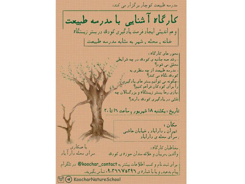 کارگاه یکروزه «آشنایی با مدرسه طبیعت» برگزار میشود