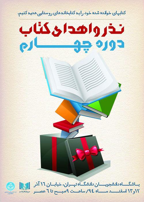 چهارمین دوره نذر و اهدای کتاب برگزار می شود