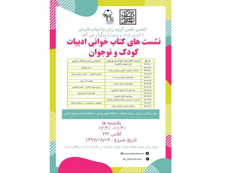 نشستهای کتاب خوانی ادبیات کودک و نوجوان در دانشگاه شهید بهشتی