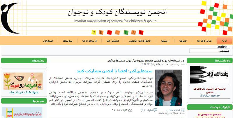 انتخابات انجمن نویسندگان کودک و نوجوان برگزار میشود