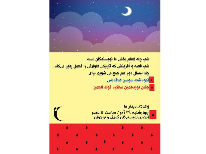 جشن نوزدهمین سالگرد تولد انجمن نویسندگان برگزار میشود