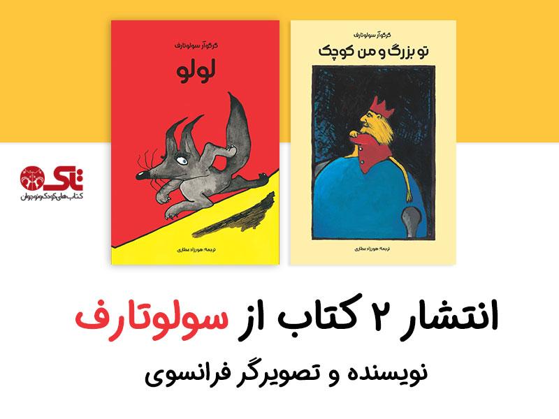 انتشار دو کتاب دوست داشتنی از سولوتارف تصویرگر و نویسنده فرانسوی