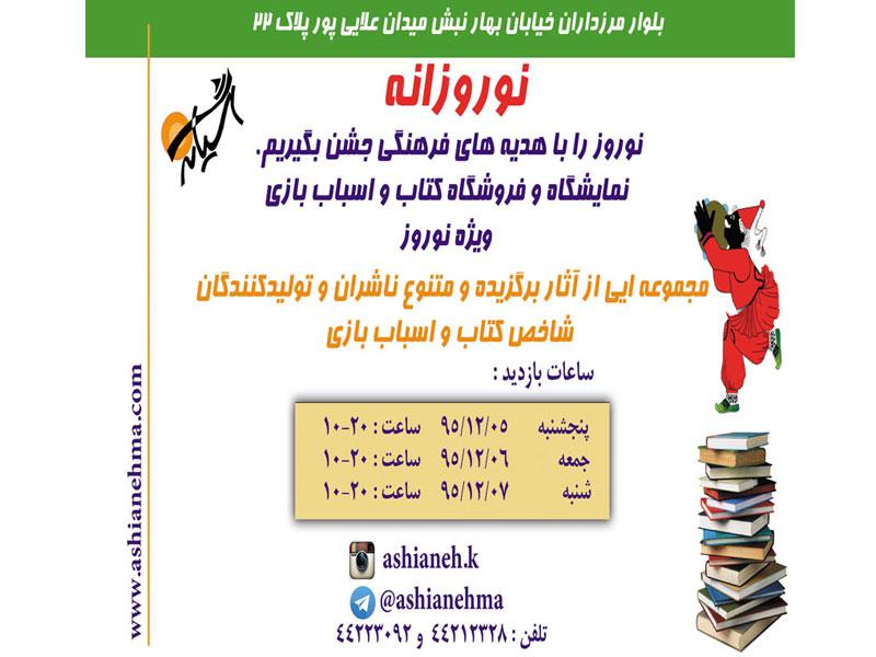 نمایشگاهی از کتابها و اسباببازیها ویژه نوروز ۹۶ برگزار میشود