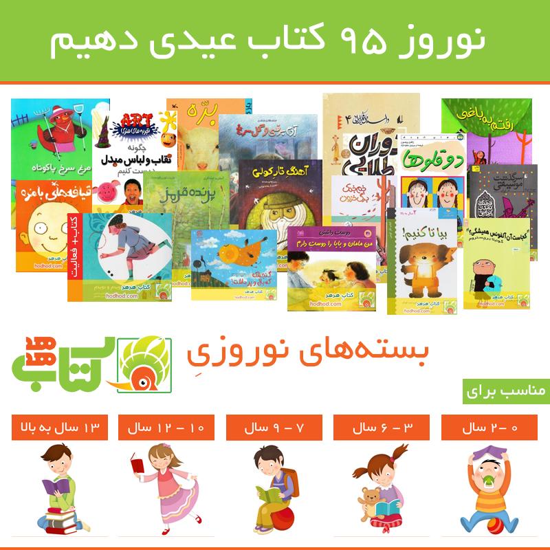 بسته های کتاب هدهد برای نوروز ۹۵