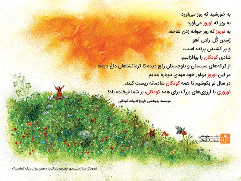 نوروز ۱۳۹۷ با آرزوهای بزرگ برای همه کودکان، بر شما فرخنده باد!