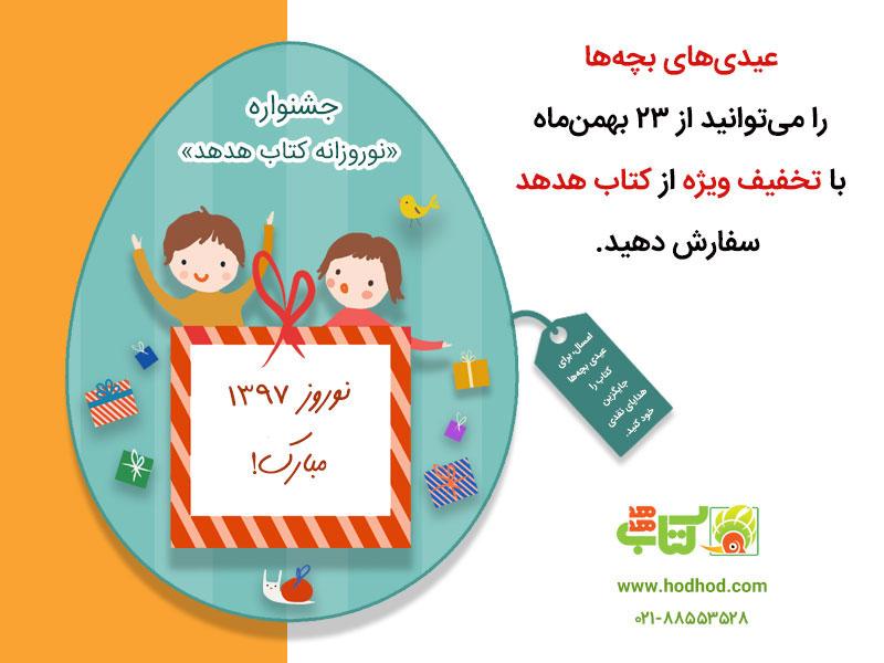 معرفی بستههای کتاب ویژه نوروز ۱۳۹۷ در جشنواره «نوروزانه کتاب هدهد»