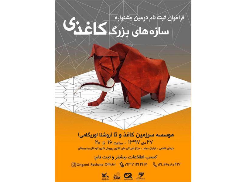 فراخوان دومین جشنواره سازههای بزرگ کاغذی منتشر شد