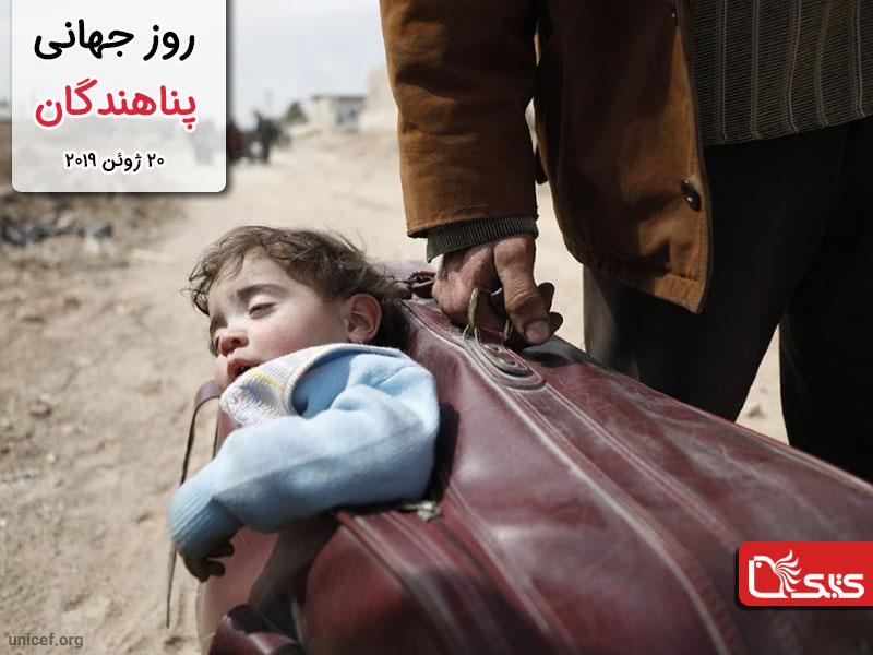 روز جهانی پناهندگان ۲۰۱۹