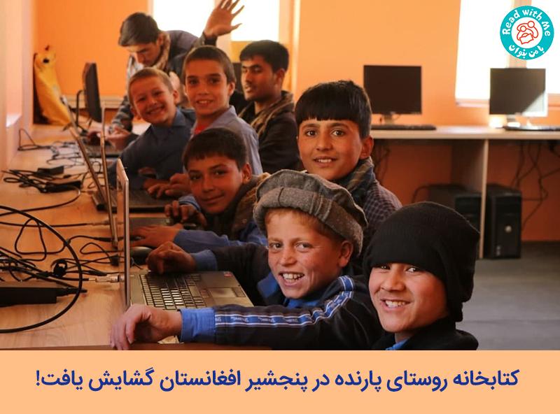 کتابخانه روستای پارنده در پنجشیر افغانستان: رویایی که به واقعیت پیوست!