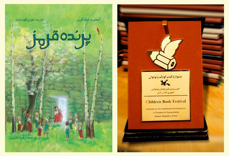 کتاب «پرنده قرمز» به عنوان برترین اثر ترجمهای در هجدهمین جشنوارهی کتاب کانون برگزیده شد