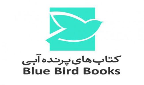 تمدید مهلت ارسال آثار برای جایزه پرنده آبی