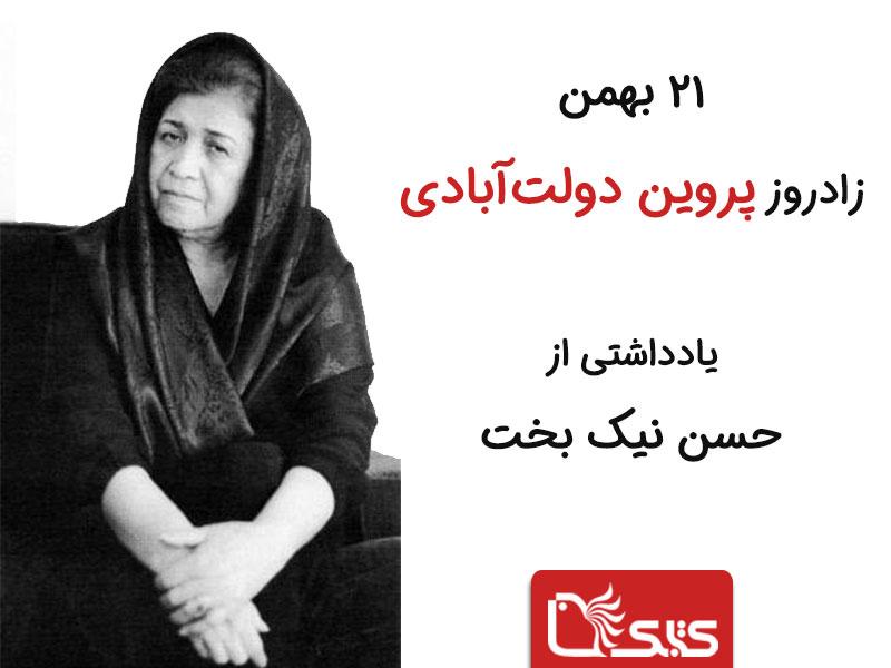 ۲۱ بهمن زادروز پروین دولتآبادی