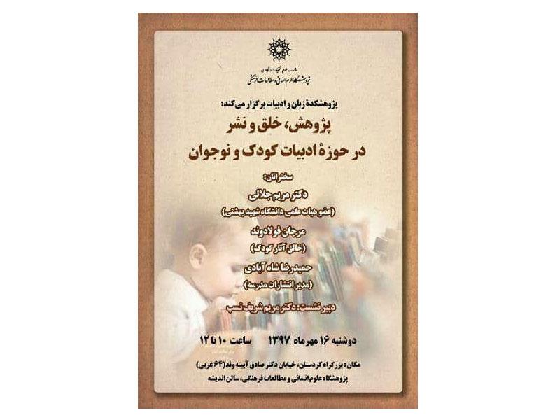 نشست «پژوهش، خلق و نشر در حوزه ادبیات کودک و نوجوان» برگزار میشود