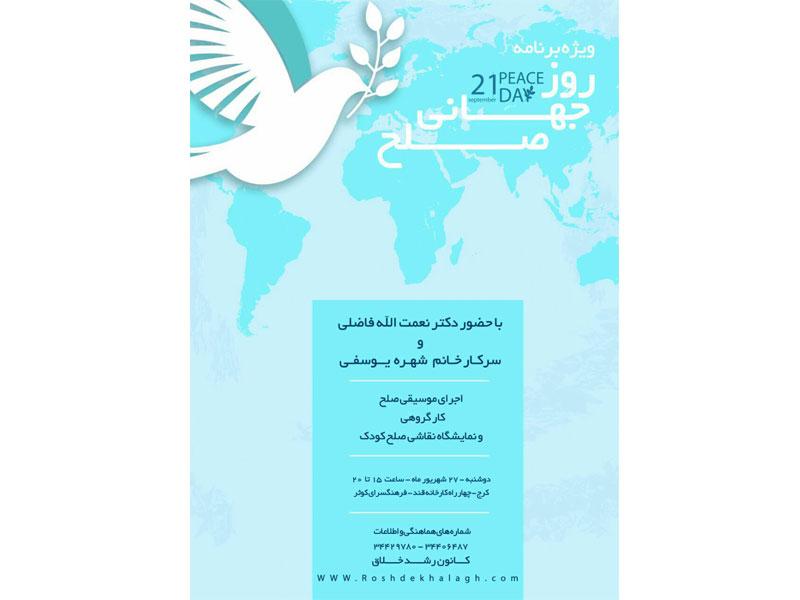 نمایشگاه نقاشی صلح کودک در روز جهانی صلح برگزار میشود