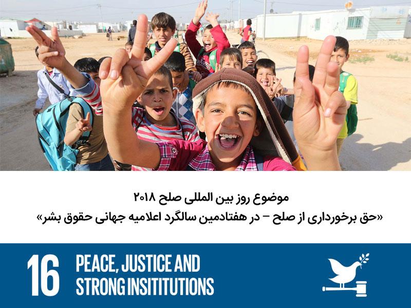 موضوع روز بین المللی صلح ۲۰۱۸ : حق برخورداری از صلح