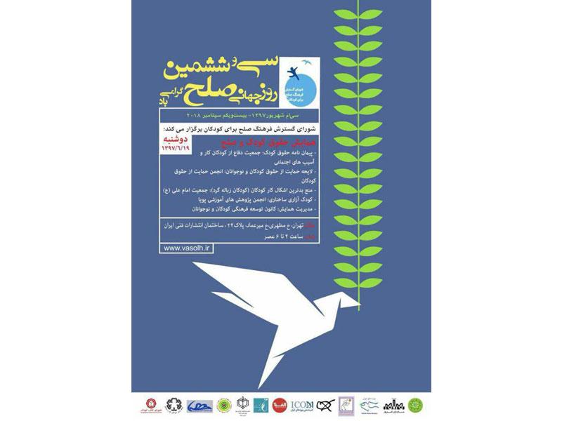همایش حقوق کودک و صلح به مناسبت روز جهانی صلح برگزار میشود
