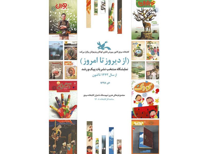 مجلات پیک و رشد در نمایشگاه دی کتابخانه مرجع کانون
