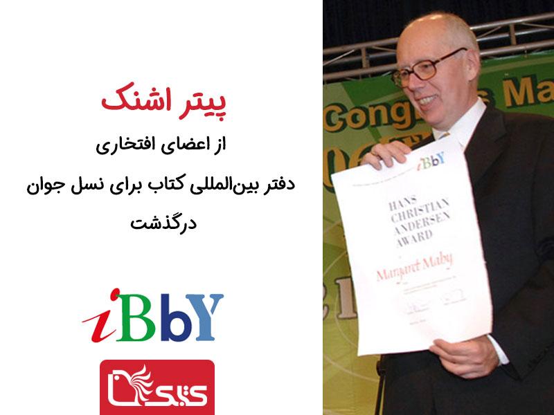پیتر اشنک از اعضای افتخاری دفتر بینالمللی کتاب برای نسل جوان درگذشت