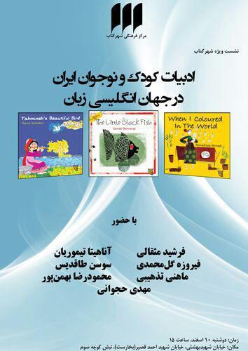 نشست ادبیات کودک و نوجوان ایران در جهان انگلیسیزبان