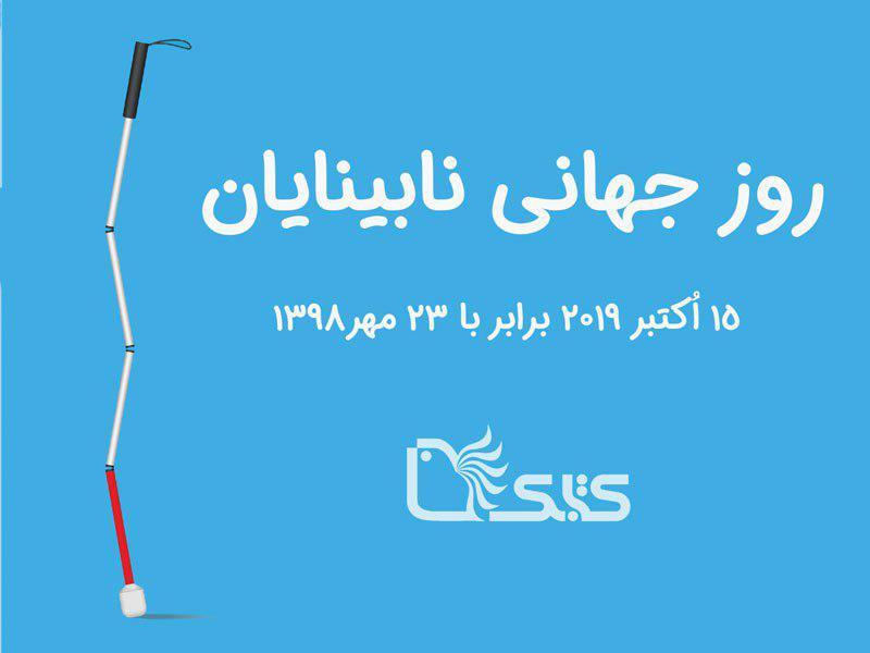 روز جهانی نابینایان (عصای سفید)