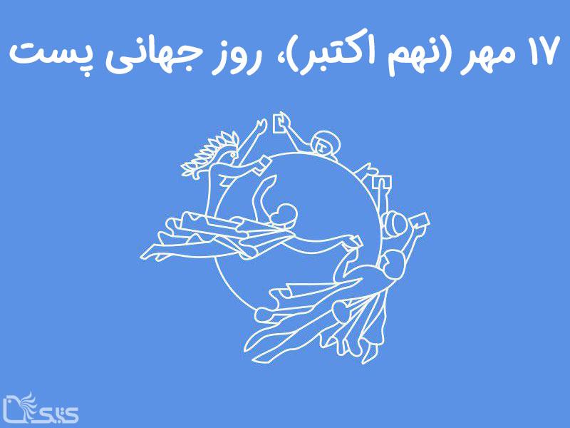 ۱۷ مهر (نهم اکتبر)، روز جهانی پست