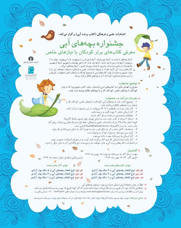 جشنواره بچههای آبی برای معرفی کتابهای برتر کودکان با نیازهای ویژه