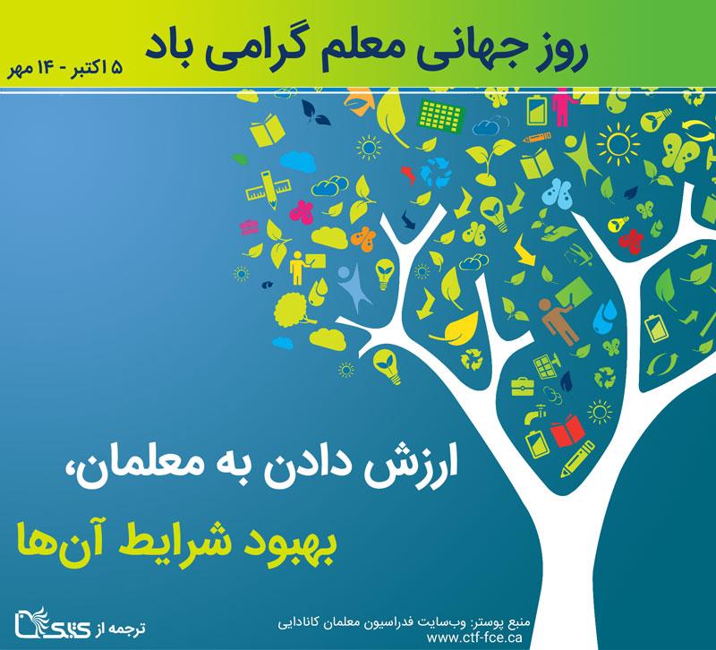 روز جهانی معلم گرامی باد