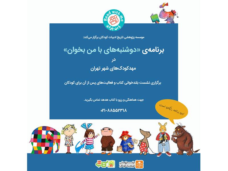 برنامه «دوشنبه های با من بخوان» در مهدکودکهای تهران برگزار میشود