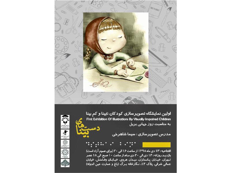 نمایشگاه تصویرسازی کودکان نابینا و کم بینا