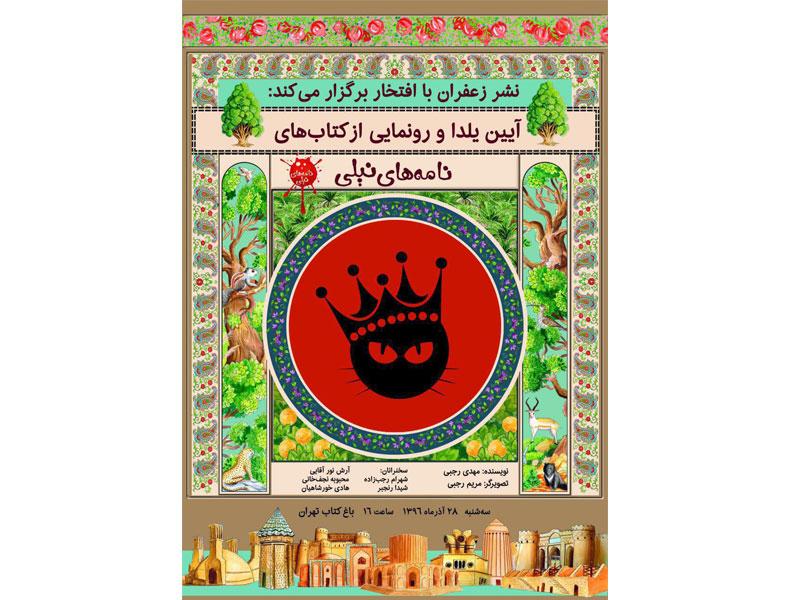 آیین یلدا و رونمایی از کتابهای نامههای نیلی برگزار میشود