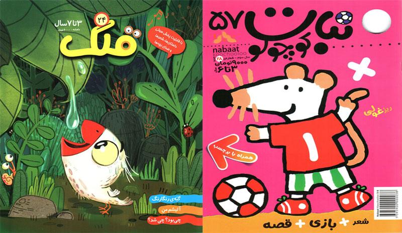 گزارش شورای کتاب کودک از برترینهای نشریههای کودکان در تیرماه ۹۵