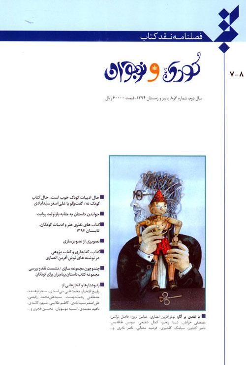 معرفی شماره ۷ و ۸ فصلنامه نقد کتاب کودک و نوجوان