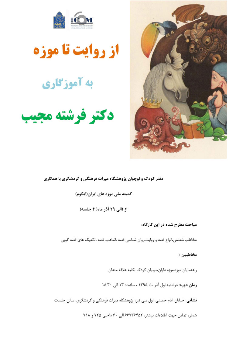 کارگاه آموزشی «از روایت تا موزه» برگزار میشود