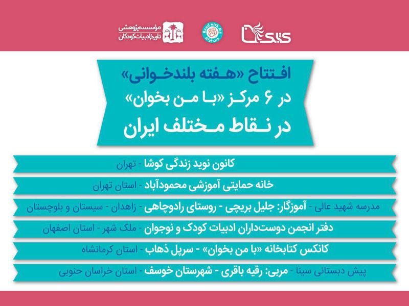 مراسم افتتاحیه «هفته بلندخوانی» در شش مرکز «با من بخوان» در نقاط مختلف ایران برگزار میشود