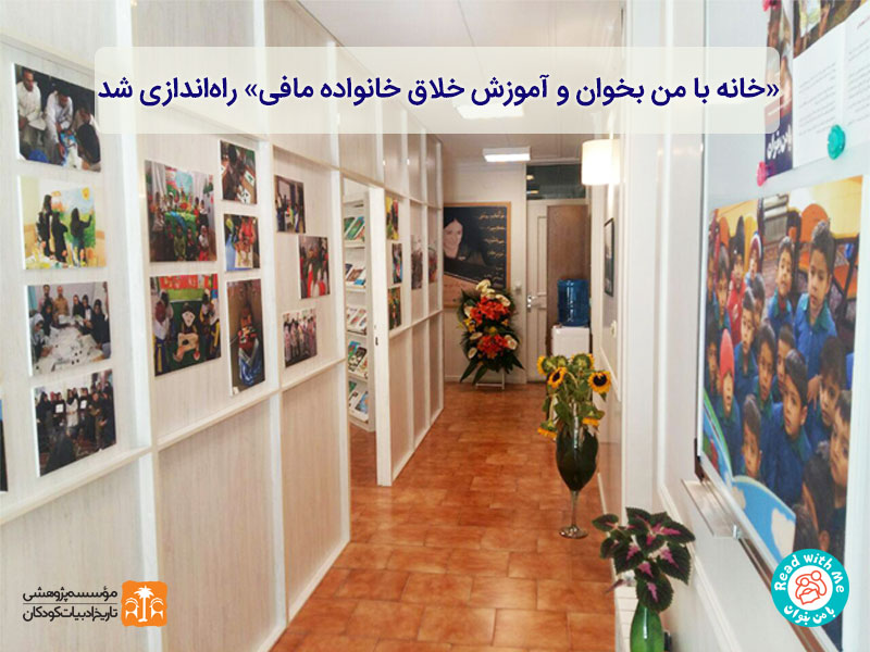 خانه «با من بخوان» و آموزش خلاق خانواده مافی راهاندازی شد