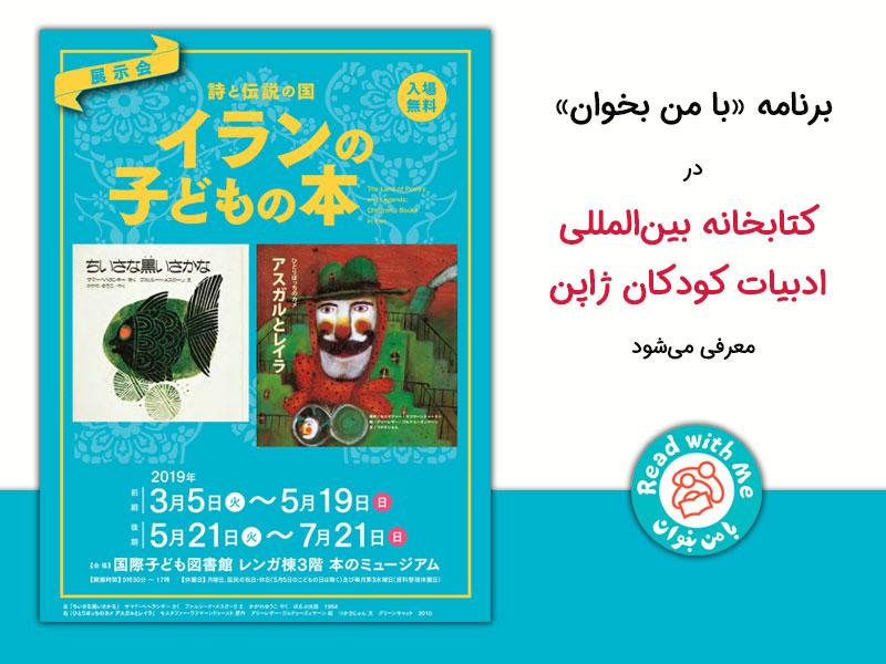 برنامه با من بخوان در کتابخانه بینالمللی ادبیات کودکان ژاپن معرفی میشود