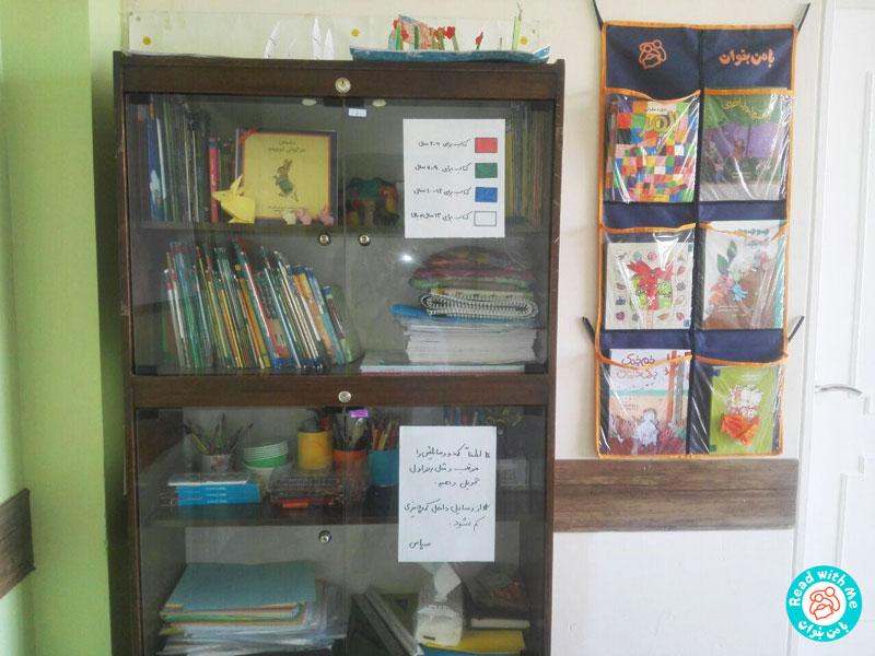 کتابخانه کودکمحور «با من بخوان» در موسسه توانمندسازی مهر و ماه تجهیز و فضاسازی شد