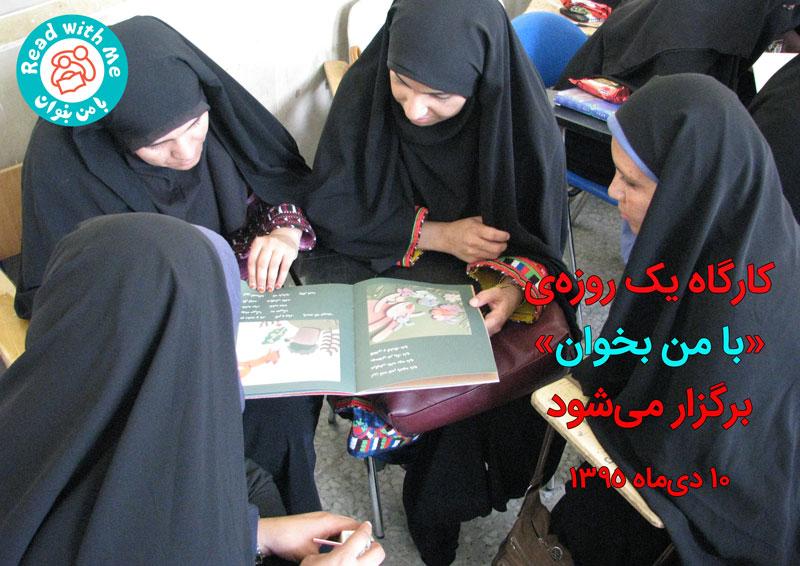 کارگاه یکروزه «ادبیات کودکان و روشهای بلندخوانی» برگزار میشود