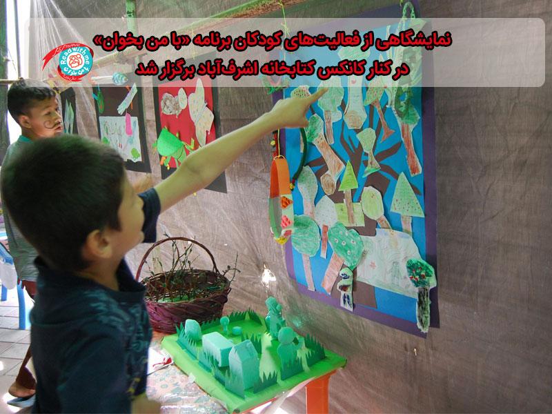 نمایشگاه فعالیتهای کودکان برنامه «با من بخوان» در کنار کانکس کتابخانه اشرفآباد
