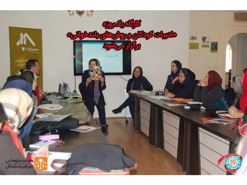 کارگاه یکروزهی «ادبیات کودکان و روشهای بلندخوانی» برگزار میشود