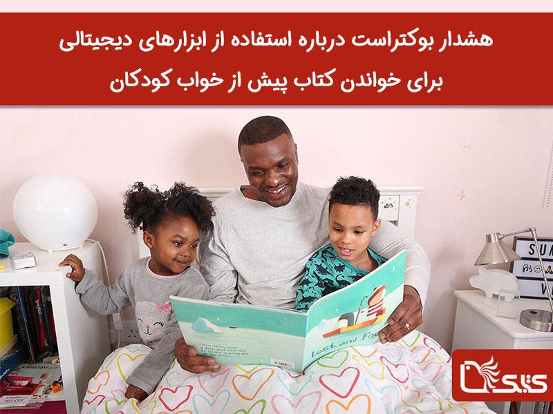 هشدار بوکتراست درباره استفاده از ابزارهای دیجیتالی برای خواندن کتاب پیش از خواب کودکان