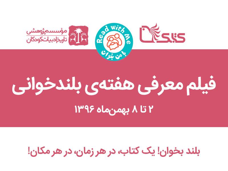 فیلم معرفی هفته بلندخوانی (دوم تا هشتم بهمنماه ۱۳۹۶)