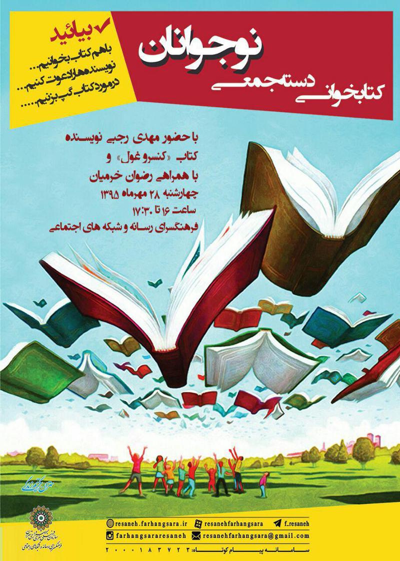 چهارمین جلسه کتابخوانی دستهجمعی نوجوانان برگزار میشود