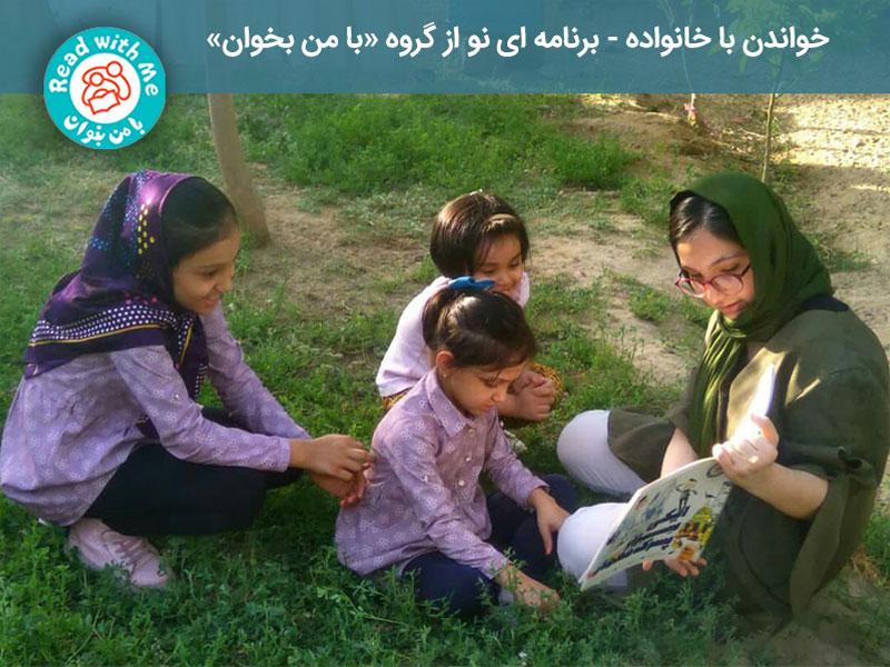 خواندن با خانواده: برنامهای نو از گروه «با من بخوان»